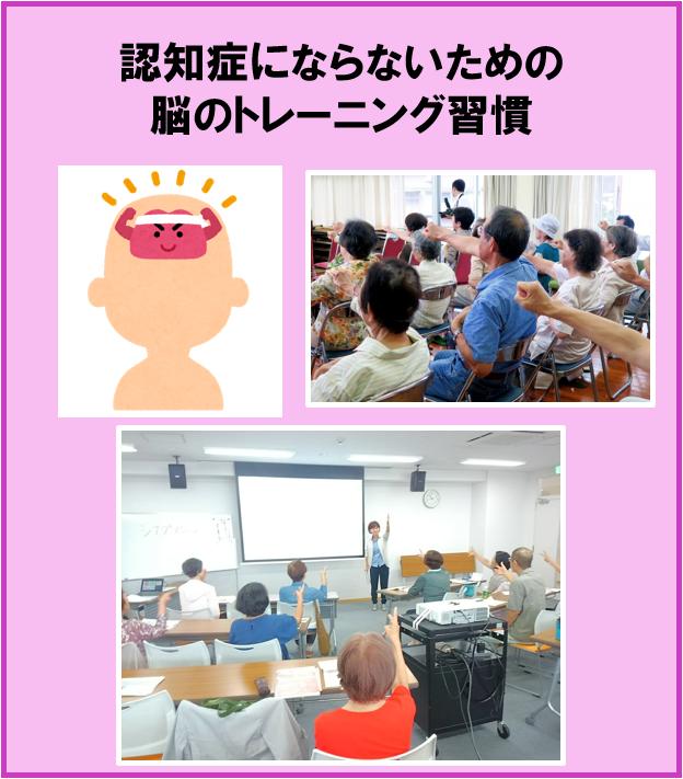 認知症予防の脳トレ|静岡市オフィスよきま